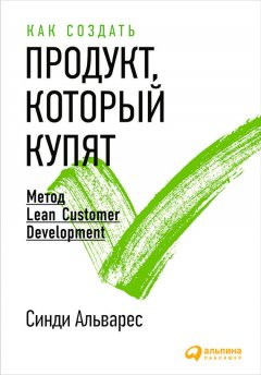 -lean-customer-development
