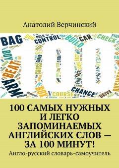 100-100-