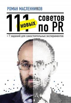 111-pr-7-
