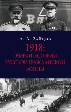 1918-