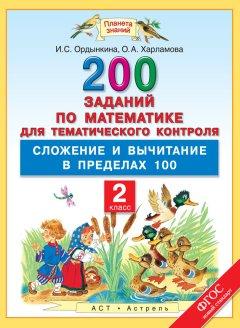 200-100-2-