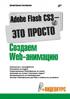 adobe-flash-cs3-web-
