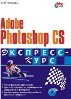 adobe-photoshop-cs-
