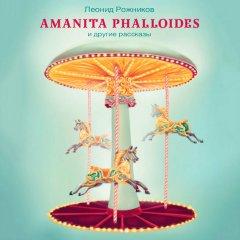 amanita-phalloides-