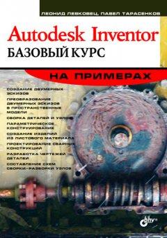 autodesk-inventor-2008-
