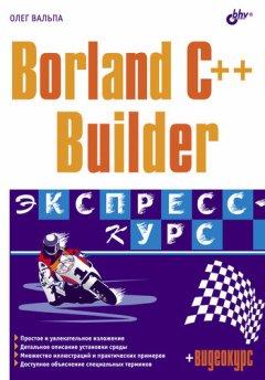 borland-c-builder-