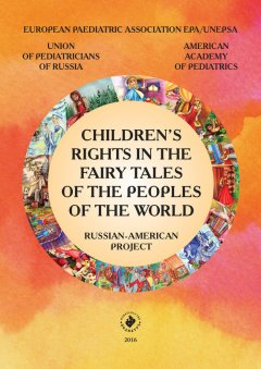 childrens-rights-in-the-fairy-tales-of-the