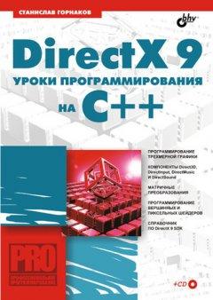 directx-9-c
