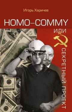 homo-commy-