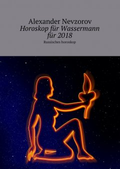 horoskop-fr-wassermann-fr-2018-russisches-horoskop