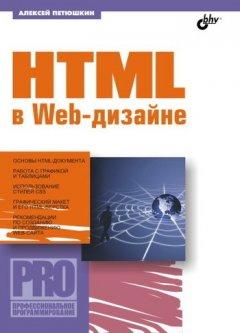 html-web-