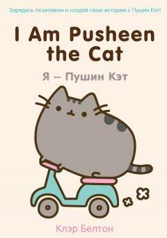 i-am-pusheen-the-cat-