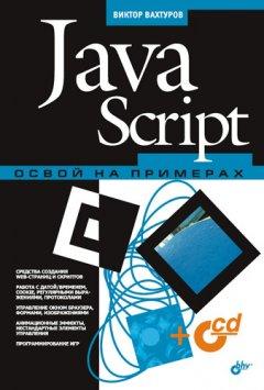javascript-