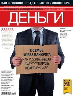kommersant-money-47-11-2012