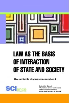 law-as-the-basis-of-interaction-of-state-and