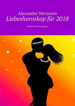liebeshoroskop-fr-2018-russisches-horoskop