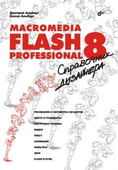 macromedia-flash-professional-8-