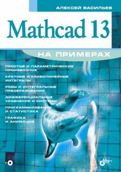 mathcad-13-