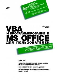 vba-ms-office-