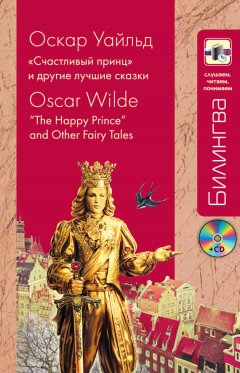 -the-happy-prince-and-other-fairy-tales-mp3