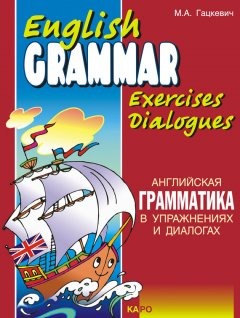 -i-english-grammar-in-exercises-and-dialogues