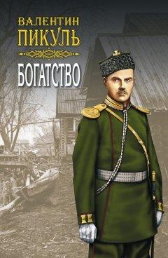 МЕРЕДИАН ВАЛЕНТИН ПИКУЛЬ FB2 СКАЧАТЬ БЕСПЛАТНО