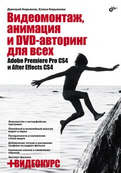 -dvd-adobe-premiere-pro-cs4-after-effects-cs4