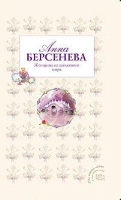 АННА БЕРСЕНЕВА ЛЮБОВНЫЙ ФАРФОР СКАЧАТЬ БЕСПЛАТНО