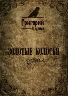 григорий карянов поэтическая афера