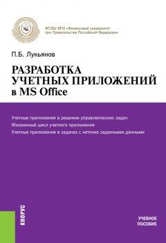 -ms-office
