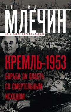 -1953-