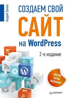 -wordpress-