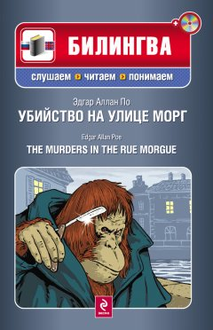 -the-murders-in-the-rue-morgue-mp3