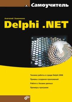 -delphi-net