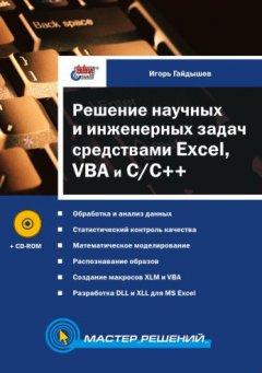 -excel-vba-cc