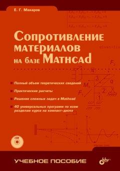 -mathcad