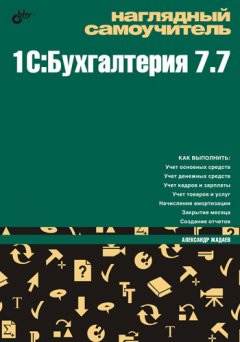 -1c-77