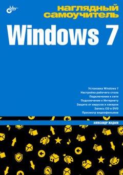 -windows-7