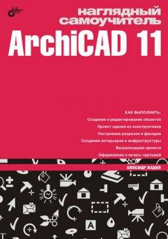 -archicad-11