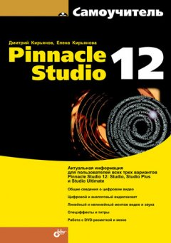 -pinnacle-studio-12