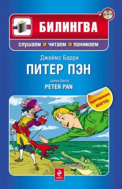 -peter-pan-mp3