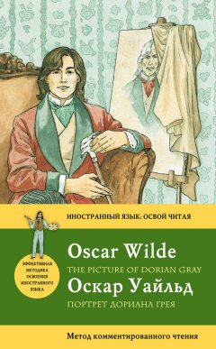 -the-picture-of-dorian-gray-