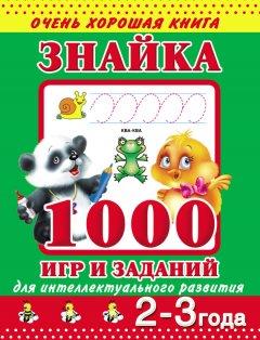 -1000-2-3-