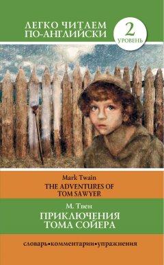 -the-adventures-of-tom-sawyer
