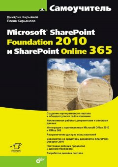 -microsoft-sharepoint-foundation-2010-sharepoint