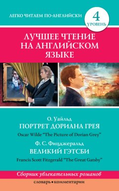-the-picture-of-dorian-grey-the-great-gatsby