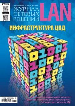-lan-022018
