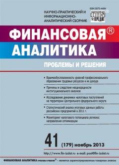 -41-179-2013