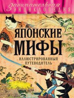Крючкова О. Японские мифы