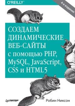 -php-mysql-javascript-css-html5